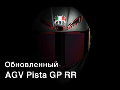 Обновление легендарного спортивного шлема - AGV PISTA GP RR