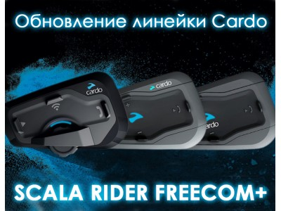 Обновленная линейка мотогарнитур FREECOM +
