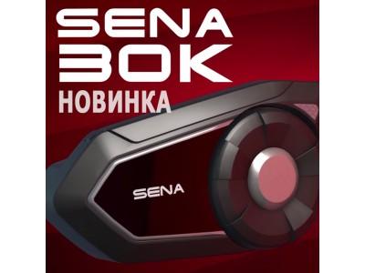 Новая мотогарнитура Sena 30K