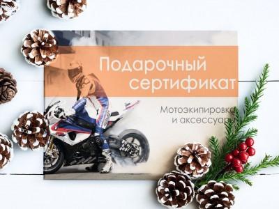 Подарочный сертификат на мотоэкипировку