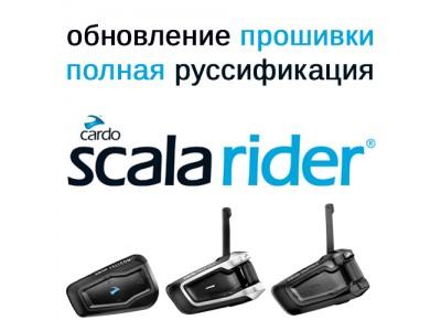 Обновление прошивки и русификация Cardo Scala Rider